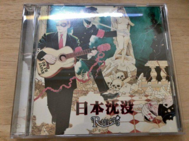 R指定 - 日本沈没 (1)