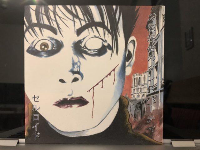 セルロイド - 分裂病者のダンスパーティー ソノシート 1986) (1)