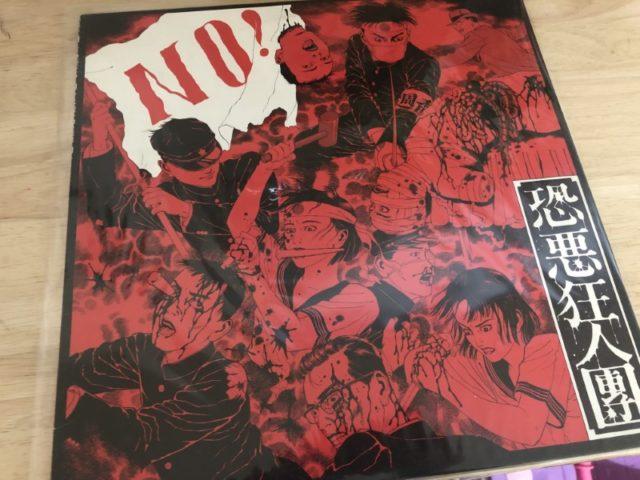 恐悪狂人團 - No! レコード 丸尾末広ジャケ絵 (1)