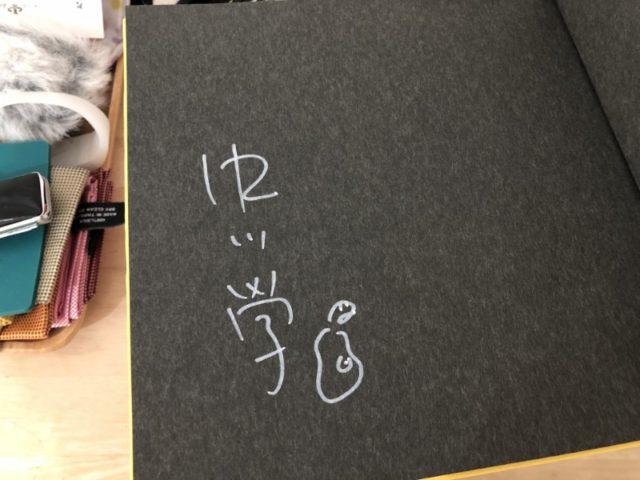 泉鏡花×中川学「まるめろに目鼻のつく話」 500部限定版 (2)