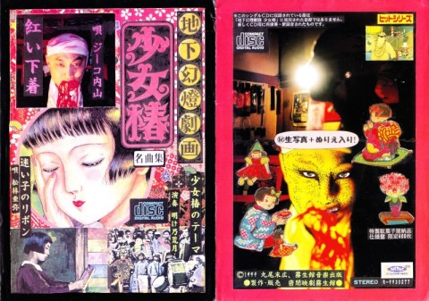 shoujo-tsubaki-cd-cover