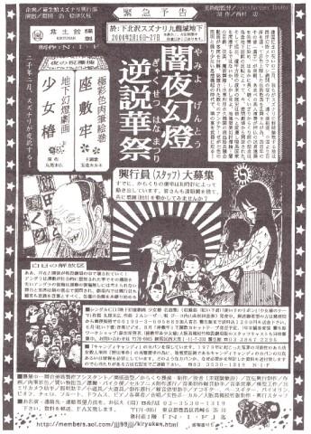 shoujo-tsubaki-flyer