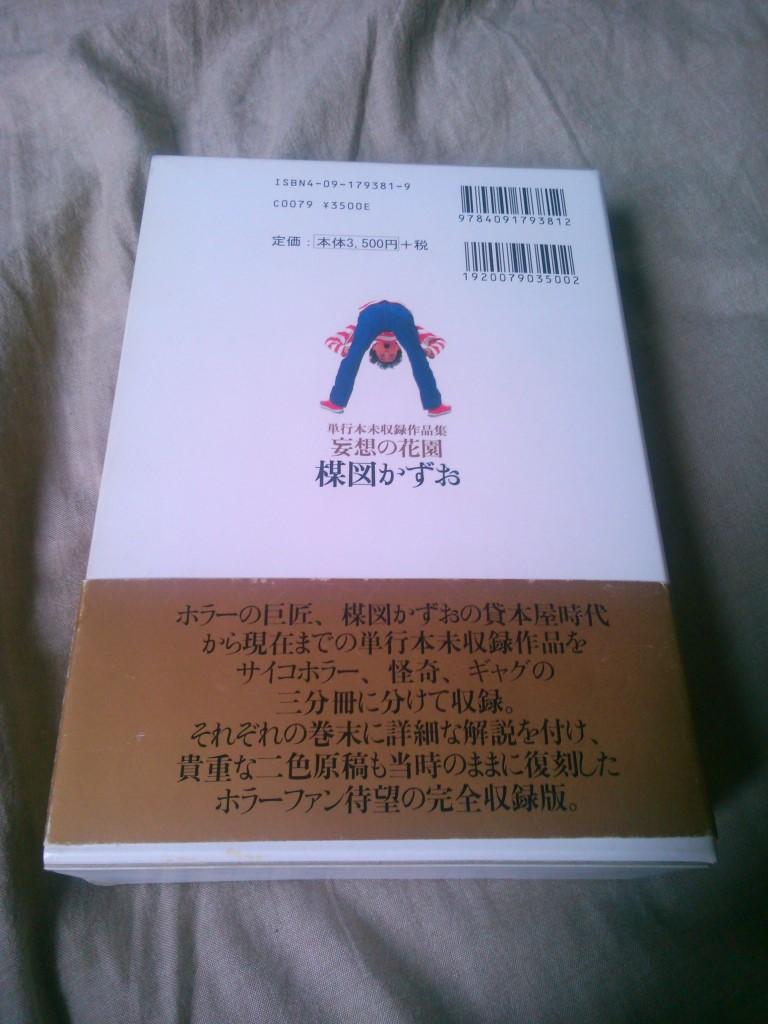 楳図かずお - 妄想の花園 (2)