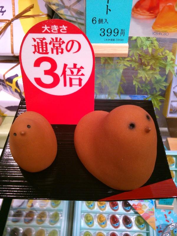 でかいひよこ(銘菓) (2)