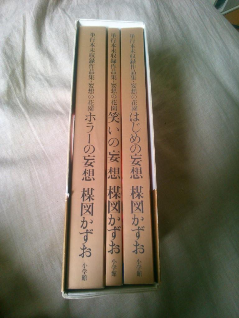 楳図かずお - 妄想の花園 (1)