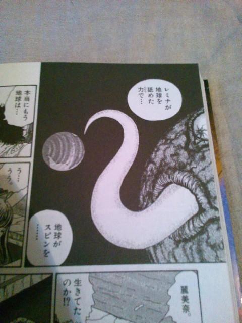 ito junji remina (4)