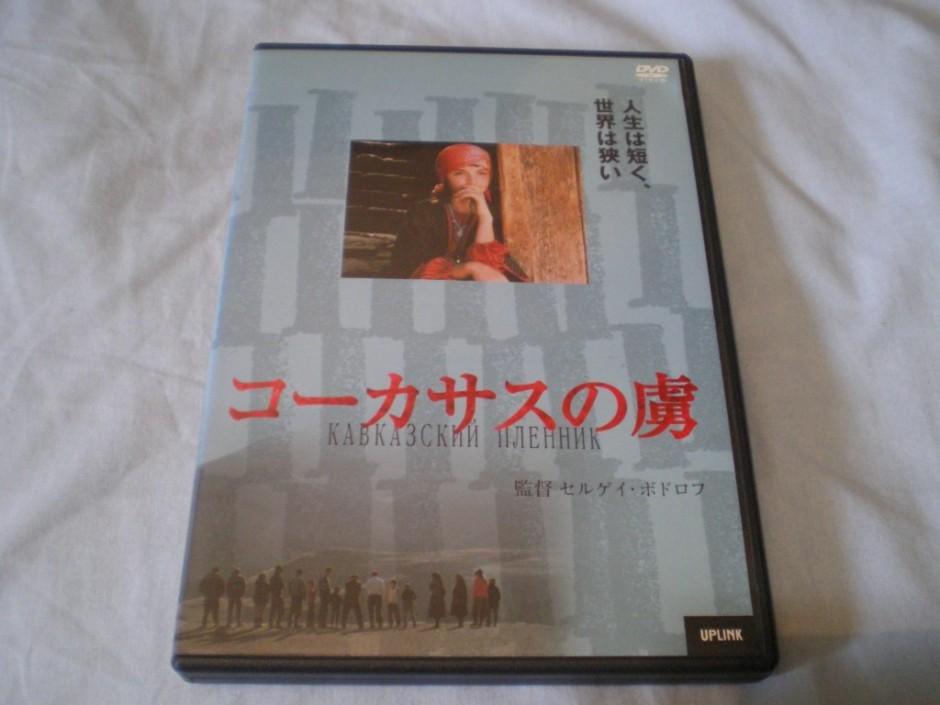 【映画】コーカサスの虜 (1996) xc