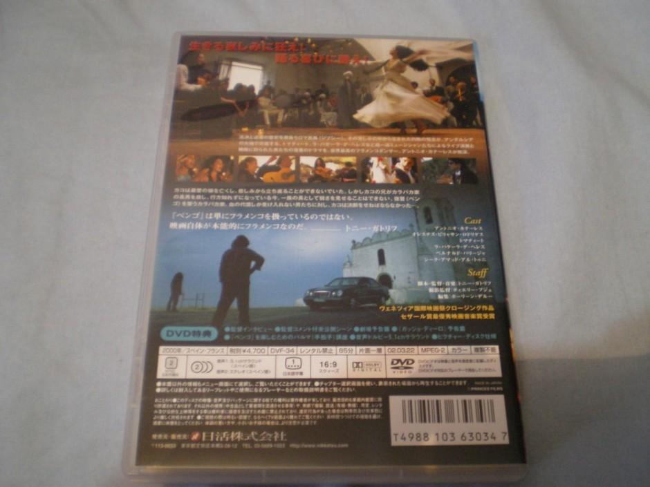 【映画】VENGO(ベンゴ) (2001) Back