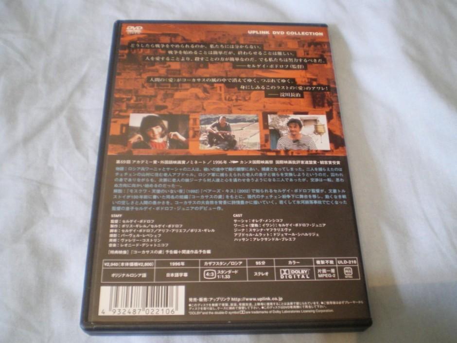 【映画】コーカサスの虜 (1996)