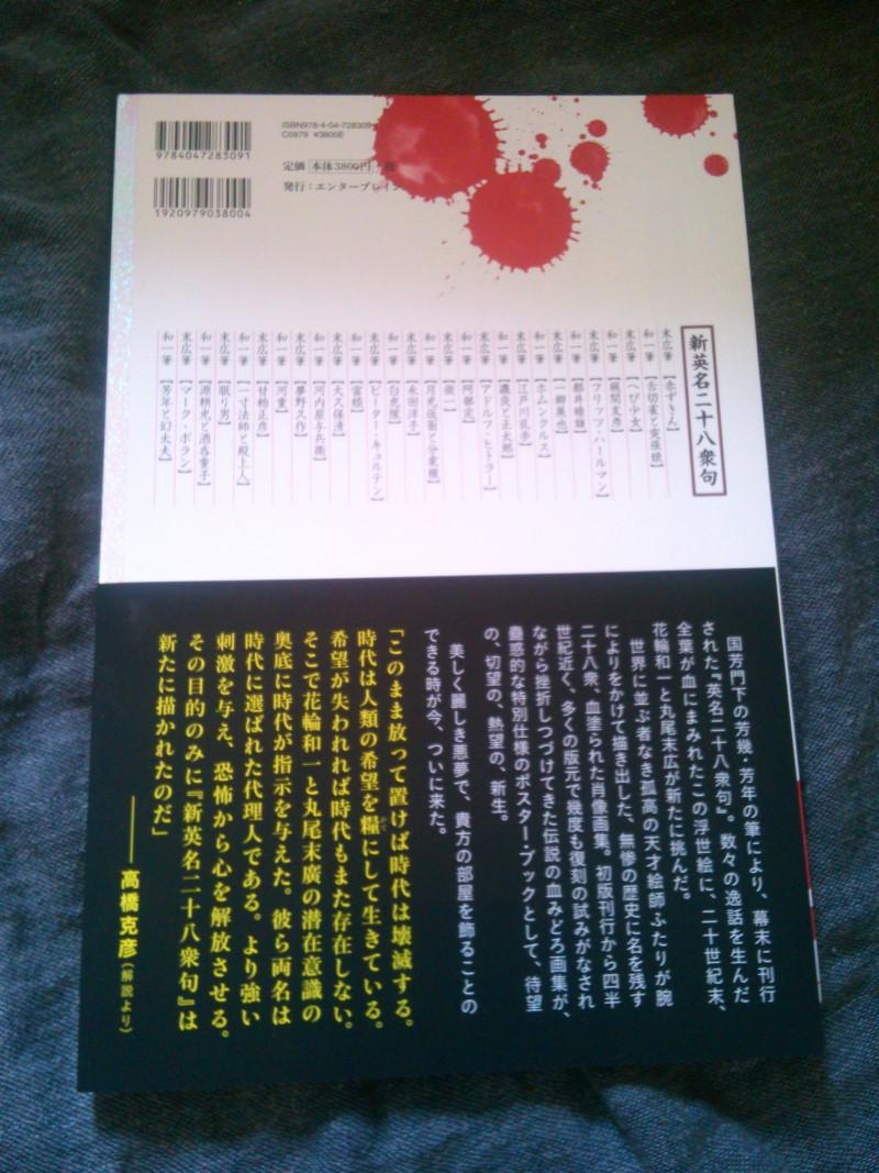 無惨絵 新英名二十八衆句 (ビームコミックス) 丸尾末広花輪和一 (3)