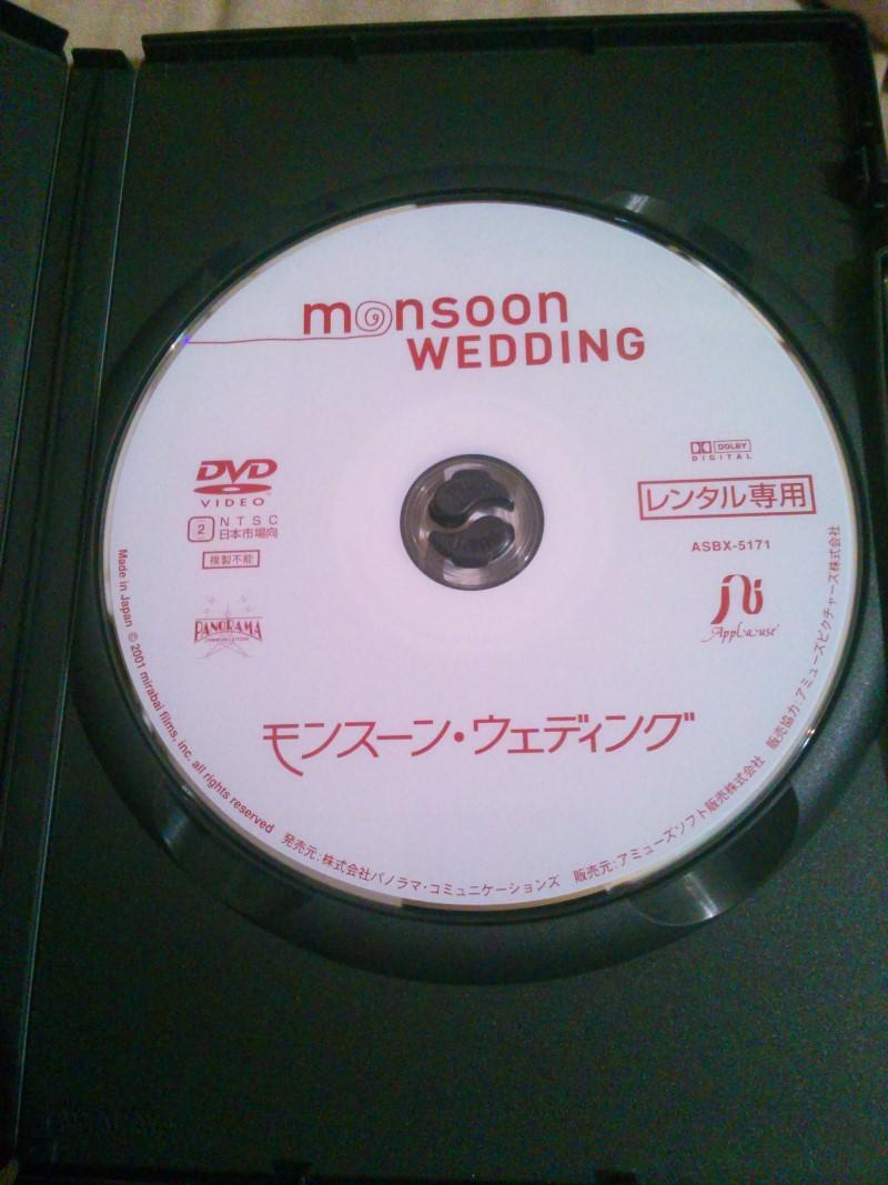 モンスーン・ウェディング (2001)