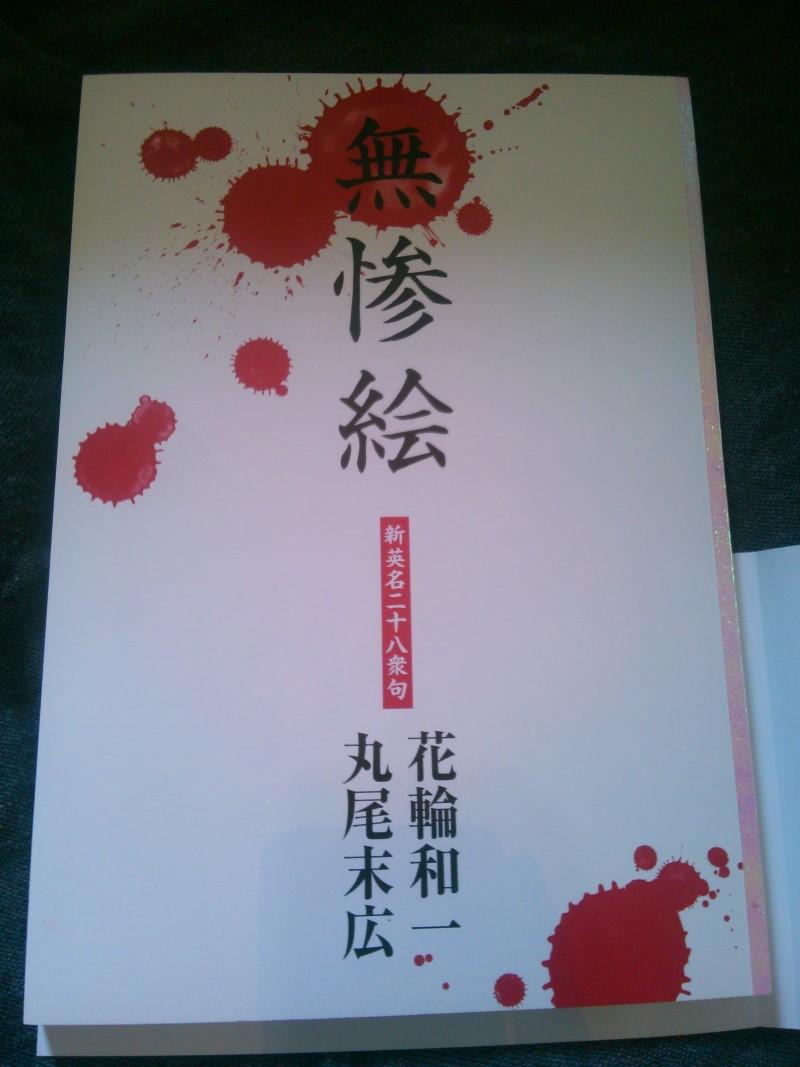 無惨絵 新英名二十八衆句 (ビームコミックス) 丸尾末広花輪和一 (2)