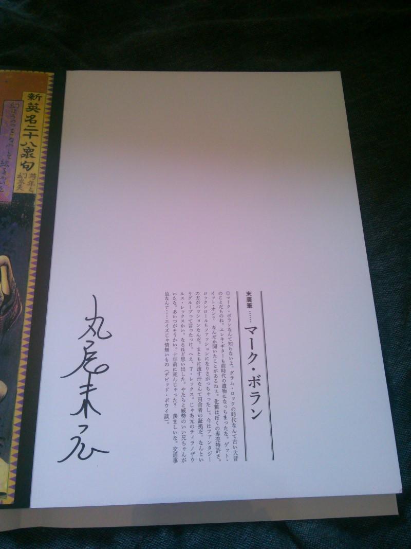 無惨絵 新英名二十八衆句 (ビームコミックス) 丸尾末広花輪和一 (4)