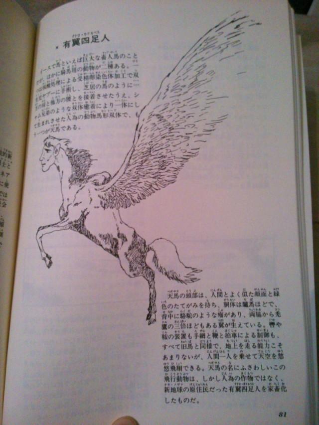劇画 家畜人ヤプー【宇宙帝国への招待】編 (5)