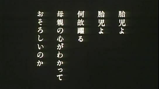 ドグラ・マグラ (1988) Opening