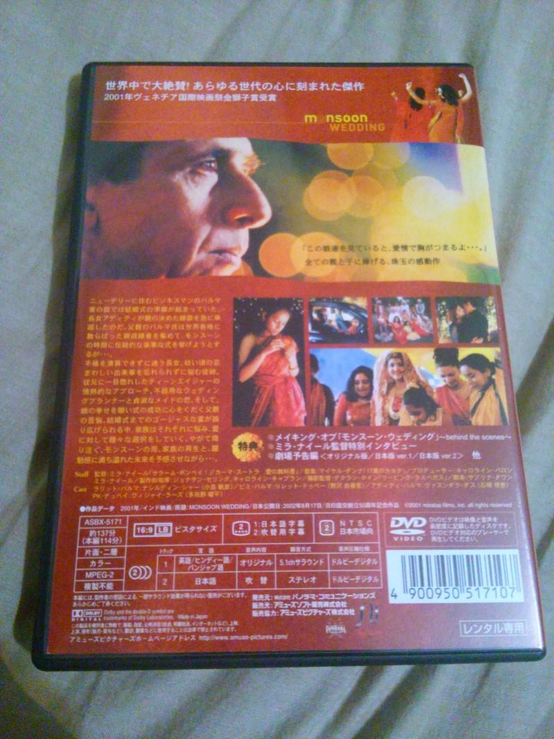 モンスーン・ウェディング (2001) Back