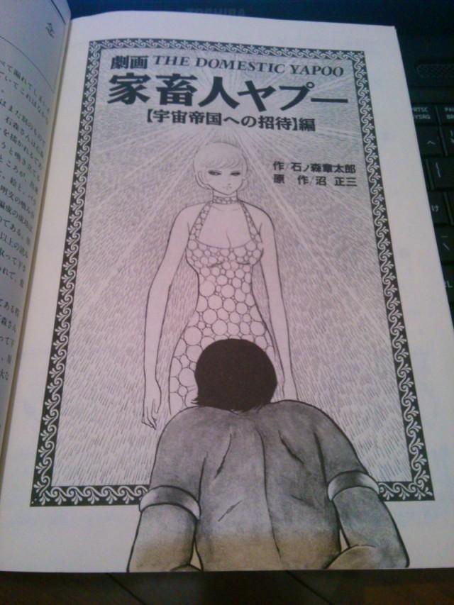 劇画 家畜人ヤプー【宇宙帝国への招待】編 (2)