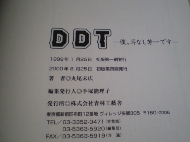 丸尾末広 - DDT ~僕、耳なし芳一です~ (青林工藝舎) (1)