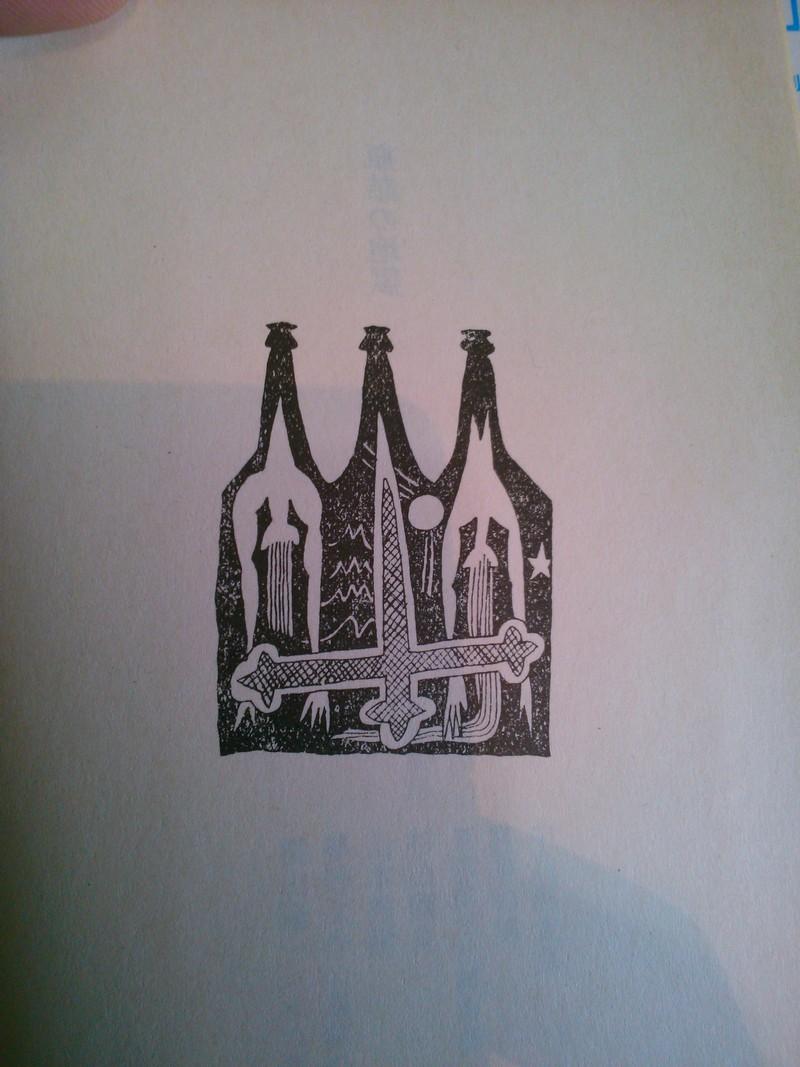 瓶詰の地獄久作直筆のビンの挿絵