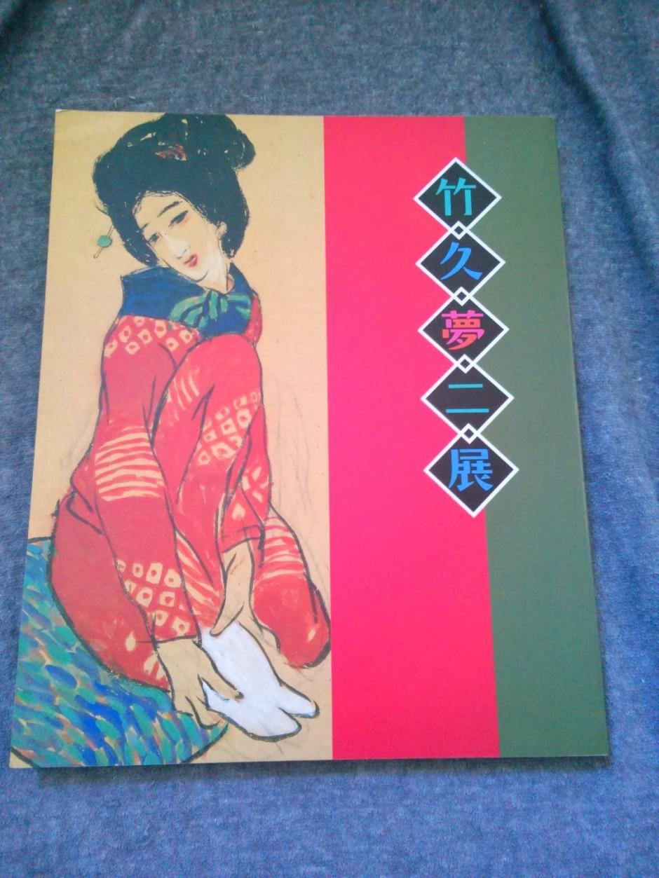 takehisa yumeji ten 1994 1