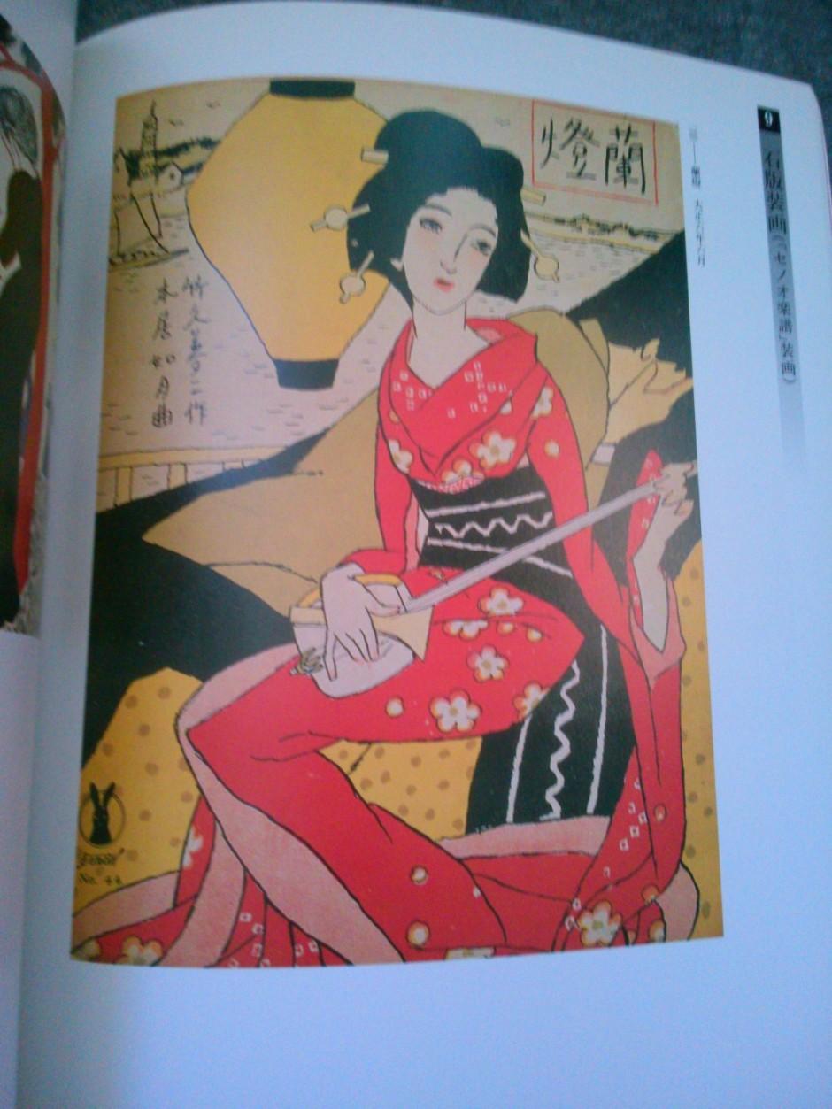 takehisa yumeji ten 1994 2
