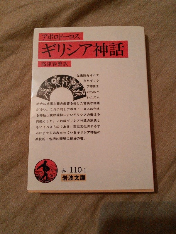 アポロドーロス ギリシア神話 (岩波文庫) 高津 春繁 訳 文庫