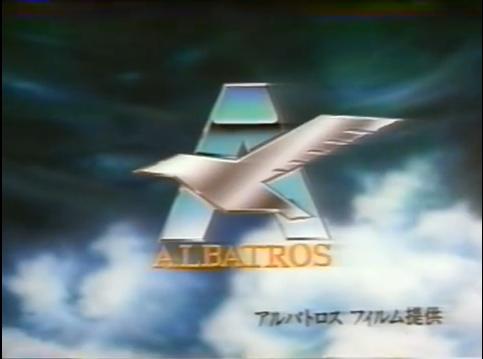 バニシング・サブウェイ 字幕 アルバトロス 1996 (1)