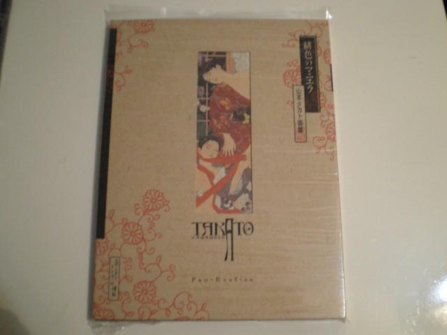 山本タカト - 緋色のマニエラ (1)