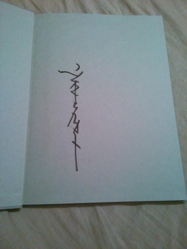 山本タカト - ヘルマフロディトゥスの肋骨 (3)