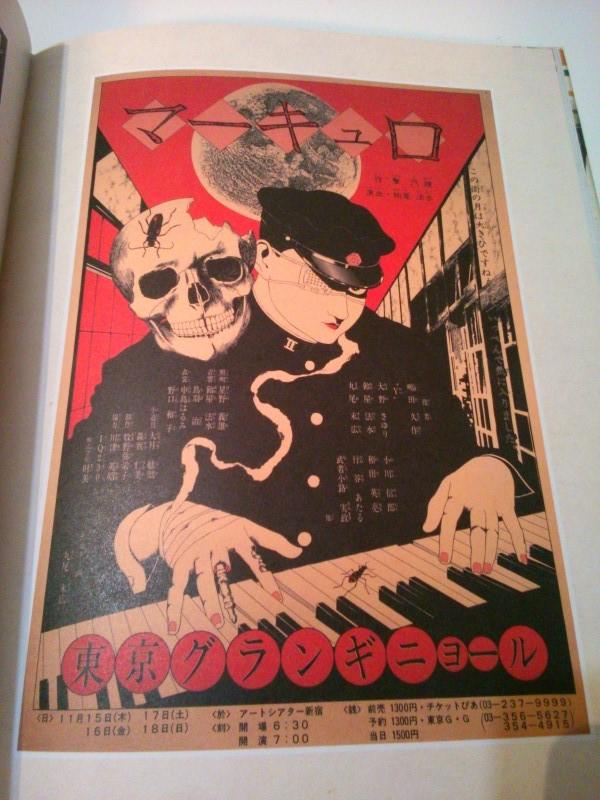 丸尾末広 - 丸尾画報Ⅱ (1996年) (6)