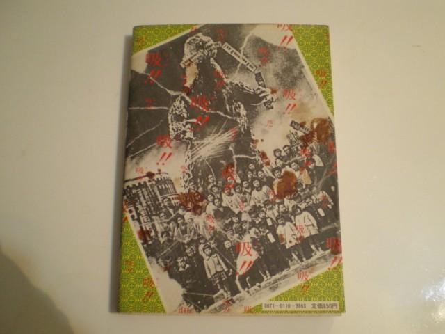 丸尾末広 - 夢のQ-SAKU (1983年版) (2)
