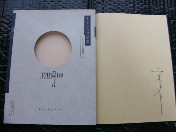 山本タカト ナルシスの祭壇 (2)