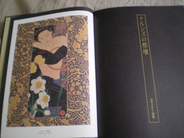 山本タカト - ナルシスの祭壇 (5)