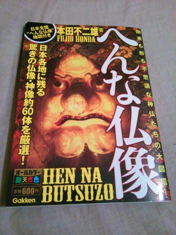 へんな仏像 由来も形も不思議な神仏たちの大図鑑 (1)