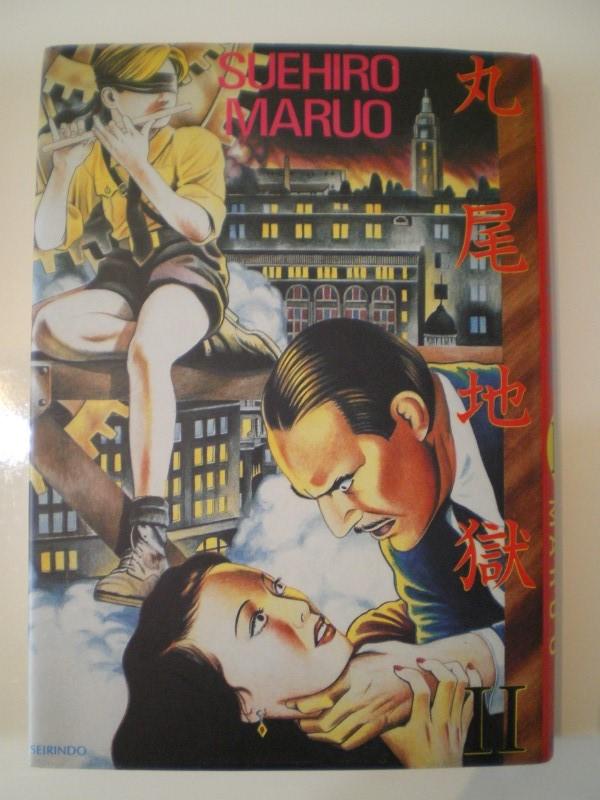 丸尾末広 - 丸尾地獄 Ⅱ (MARUOJIGOKUⅡ) 1