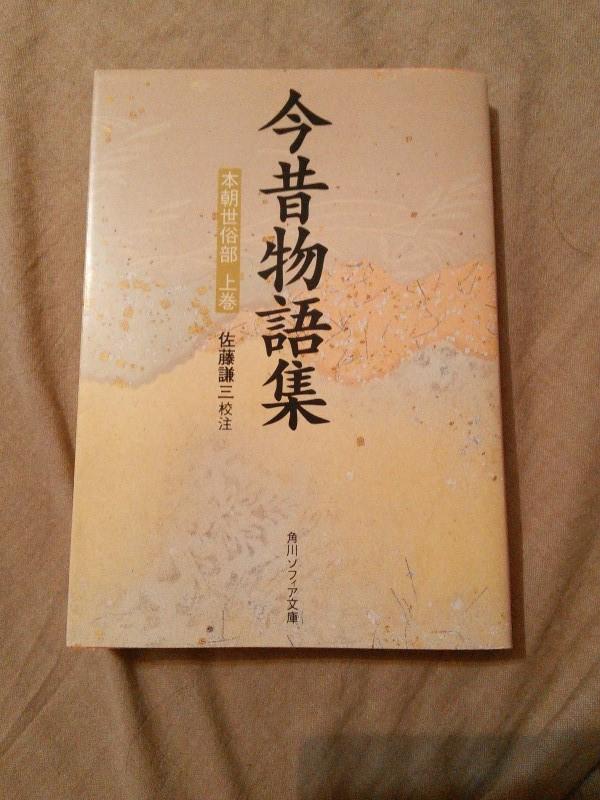 今昔物語集 (本朝世俗部上・下巻) (1)