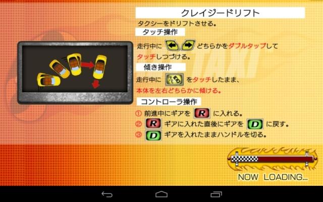 クレイジータクシー (Android版) (6)