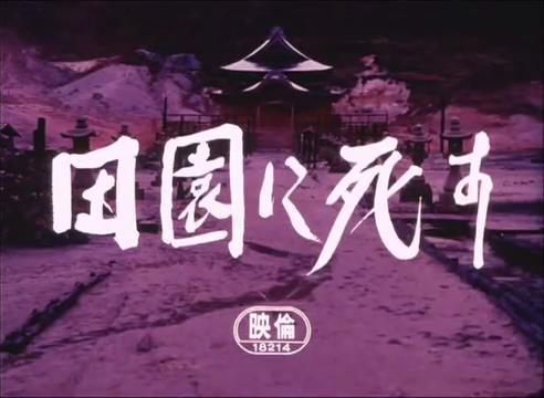 田園に死す (3)