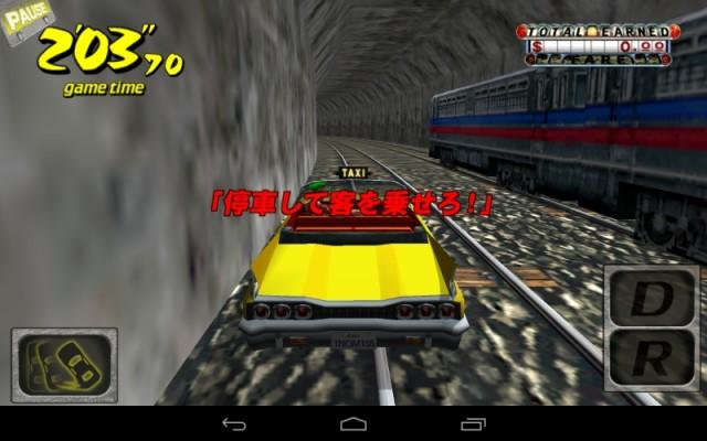クレイジータクシー (Android版) (9)