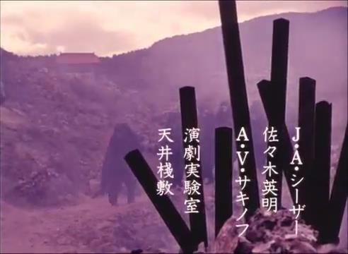 田園に死す (6)