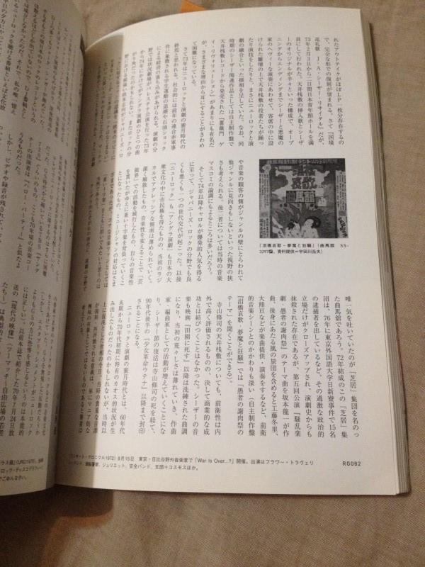 ロック画報 [07] (7)