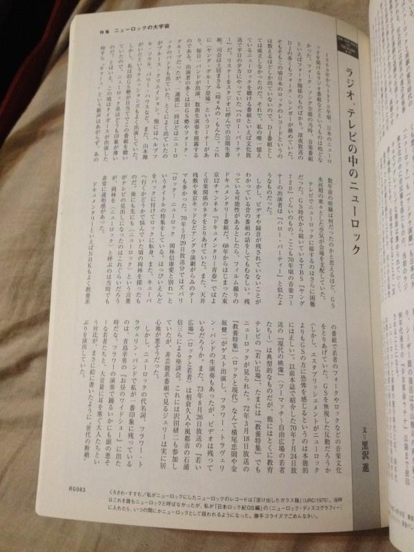 ロック画報 [07] (8)