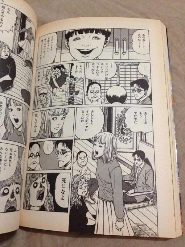 伊藤潤二 怪奇カンヅメ (3)