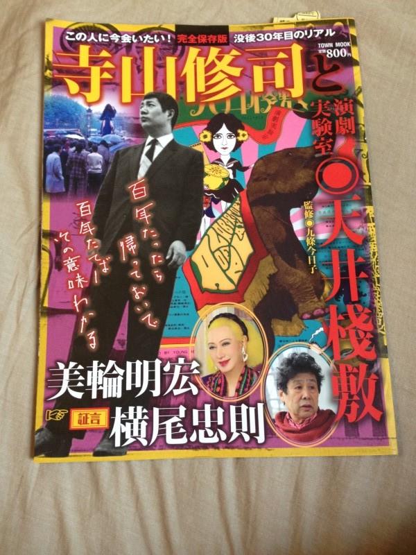 寺山修司と演劇実験室 天井棧敷 (1)