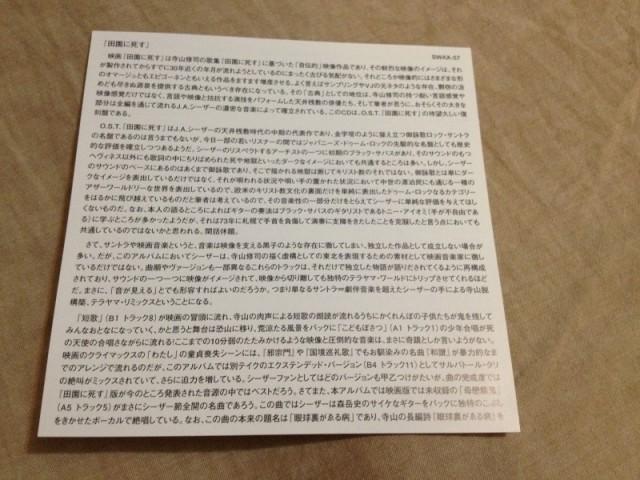 寺山修司 - 田園に死す (J・A・シーザー) デジパック仕様 (04)