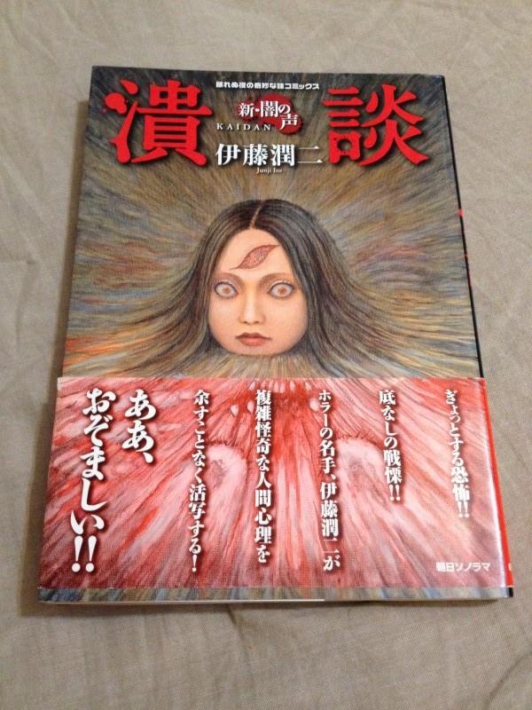 伊藤潤二 新・闇の声 潰談 (眠れぬ夜の奇妙な話コミックス) (1)