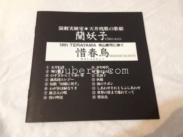 蘭妖子「10th TERAYAMA 寺山修司に捧ぐ 惜春鳥」 1994 (7)