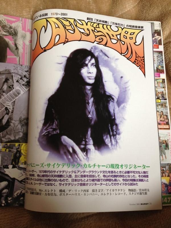 J・A・シーザー の世界 (BURST 2001年10月号) (1)
