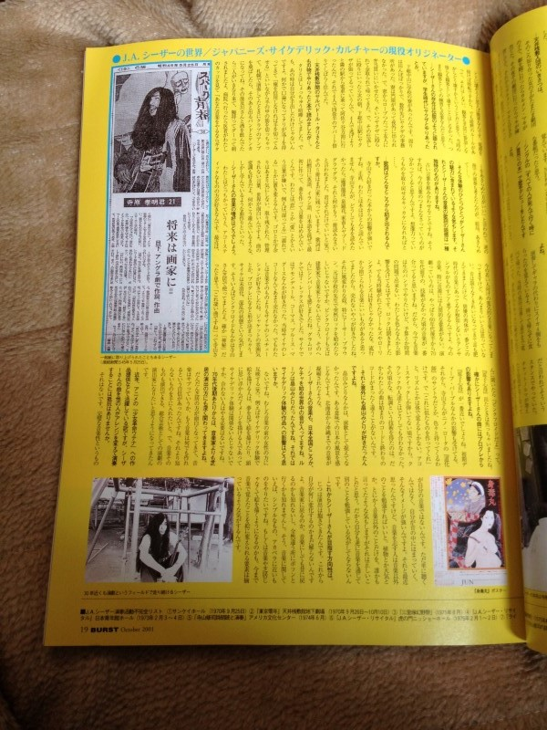 J・A・シーザー の世界 (BURST 2001年10月号) (6)
