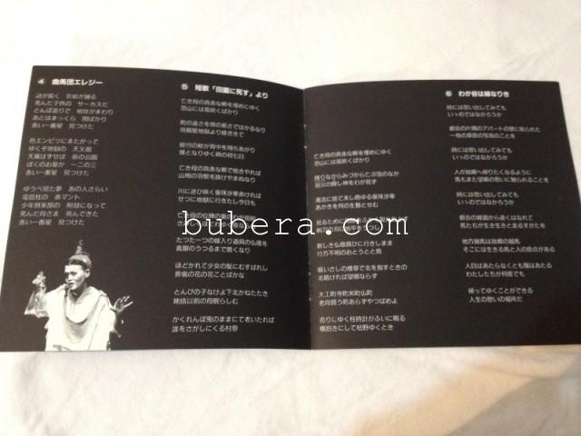 蘭妖子「10th TERAYAMA 寺山修司に捧ぐ 惜春鳥」 1994 (9)